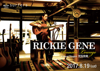 20170819_RICKIE_児玉奈央.jpeg