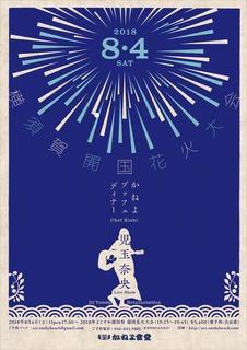 2018横須賀花火ポスター0718.jpg