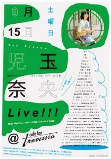 915KodamaNao_WEB.jpg