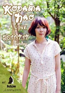 kodama_nao_live_omote_out.jpg