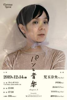 pantoongaku3_flyer.jpg